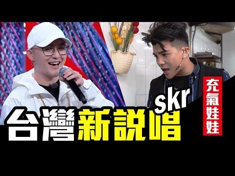 台灣新說唱-那位客人 skr  WACKYBOYS  中國新說唱 那吾克热-第一期-兒子娃娃