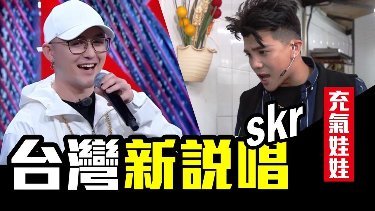 台灣新說唱-那位客人 skr |WACKYBOYS |中國新說唱|那吾克热-第一期-兒子娃娃