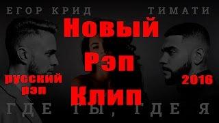 Новый рэп клип , русский рэп 2016