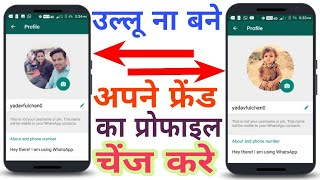 How to change friends whatsapp profile pictures    live proof in #hindi