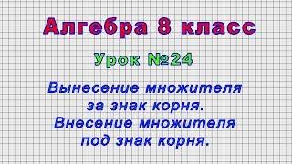 Алгебра 8 класс (Урок№24 - Вынесение множителя за знак корня. Внесение множителя под знак корня.)