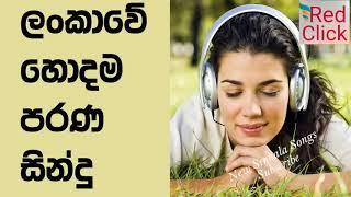 මතකයේ රැදුණු පැරණි ගීත එකතුවක්...Old Sinhala Songs   parani sinhala Geetha