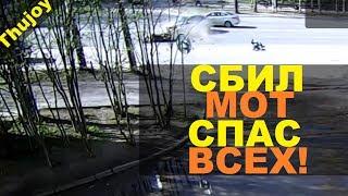 Сбил мотоциклиста И СПАС ВСЕХ