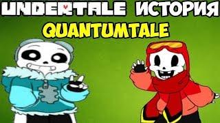 Undertale - История вселенной Quantumtale