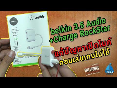 belkin 3.5 mm Audio+Charge RockStar แก้ปัญหาเปิดไมค์ตอนเล่นเกมไม่ได้    THE UNBOX