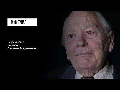 «Его работа такая же как и моя»: Васьков Г.Р. (фильм #19, Мой ГУЛАГ)
