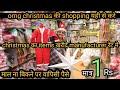 Cheapest Christmas Decoration & Gifts items Santa Dress,Xmas Tree,Bells, In Sadar Bazar