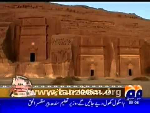 qom e samod 4000 years old house (urdu) - YouTube.flv