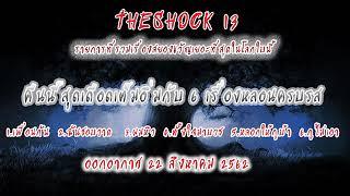 The Shock เดอะช็อค รวมเรื่องสยองขวัญ ออกอากาศ 22 สิงหาคม 2562