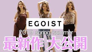 【大公開】EGOISTの展示会に潜入!!!【ゆきぽよ】