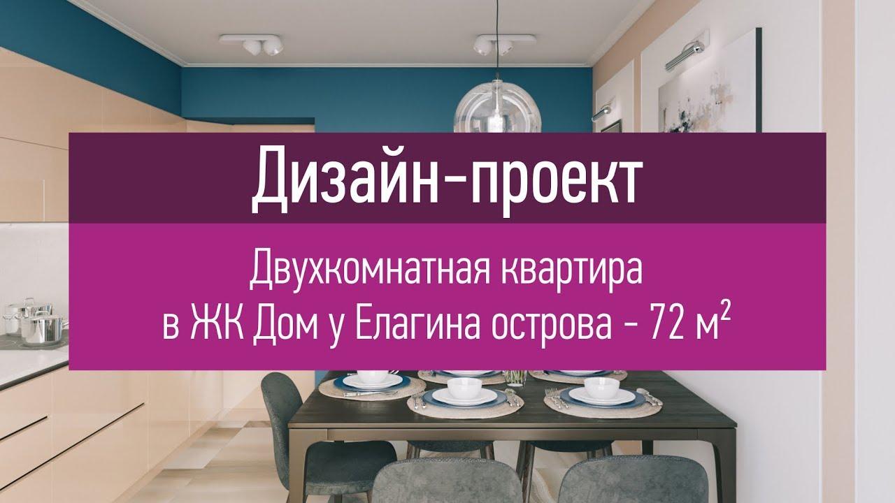 Дизайн проект двухкомнатной квартиры в ЖК Дом у Елагина | комната для девушки дизайн
