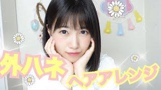 初めまして♡ 朝長美桜です!! 第1回目の動画は、 簡単にできちゃう!「...