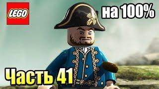 LEGO Пираты Карибского Моря {PC} прохождение часть 41 — ФОНТАН МОЛОДОСТИ на 100%