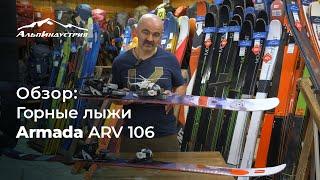 Обзор горных лыж Armada ARV 106