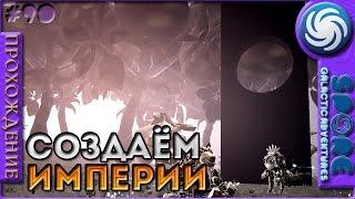 создаём империи - Spore: Galactic Adventures - Прохождение 90
