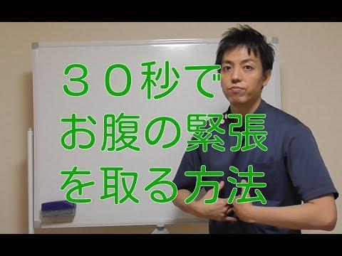 【腰痛 ストレッチ】30秒でお腹の緊張を取る方法!