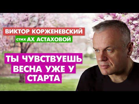 """Стих о любви """"Поздравление к 8 марта""""  Ах Астаховой  в исполнении Виктора"""