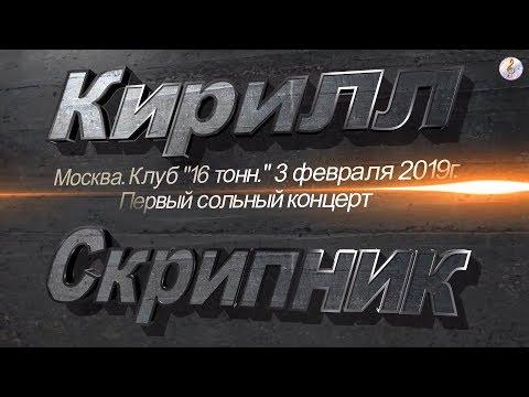 Кирилл Скрипник - Пацан из Сибири