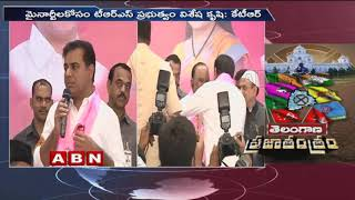 Minister KTR Participates in TRS Minority Cell Meeting | ABN Telugu