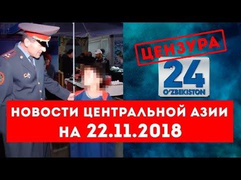 Новости Таджикистана и Центральной Азии на 22.11.2018