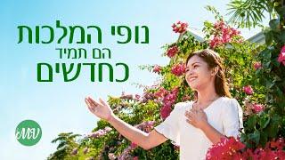 2020 שיר הלל משיחי | 'נופי המלכות הם תמיד כחדשים' (הקליפ הרשמי)