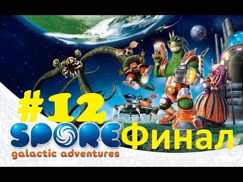 Игра Spore Космические приключения, играть в Cпор Galactic