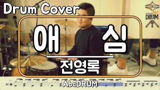 [애심]전영록-드럼(연주,악보,드럼커버,Drum Cov…