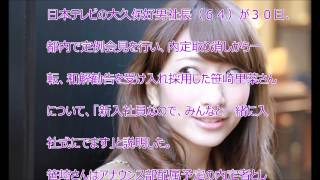 内定取り消し騒動の笹崎里菜さん 晴れて日テレ入社式出席へ 日本テレビ...