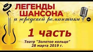 Легенды шансона в театре Золотое Кольцо 1 часть 28...