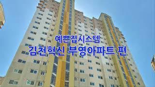 김천혁신 부영아파트 드레스룸 시공했습니다.