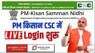PM KISAN CSC Portal Login Start:- Csc New Portal Live All Vle Good News #techguptaji