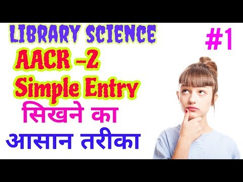 AACR-2 Simple entry in library science Part 1 (computer based class)