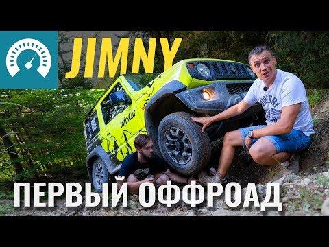 Наш Jimny: первый Оффроад. Джимни на бездорожье Карпат