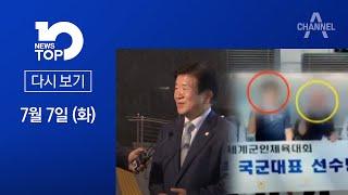 의장도 사무총장도 '똘똘한 한 채', 아무도 모르는 팀닥터의 '정체' | 2020년 7월 7일 뉴스 TOP10