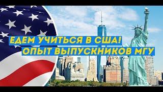 ПОСТУПАЕМ В США: ОПЫТ ВЫПУСКНИКОВ МГУ | СОВЕТЫ | БЕСПЛАТНОЕ ОБУЧЕНИЕ | ТРАЕКТОРИИ РАЗВИТИЯ