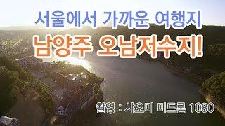 (쩡튜브 서울에서 가까운 여행지) 남양주 오남저수지(오…