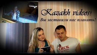 РЕАКЦИЯ НА КАЗАХСКИЕ КЛИПЫ : NINETY ONE и другие!