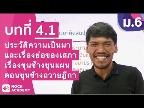 วิชาภาษาไทย ชั้น ม.6 เรื่อง ประวัติความเป็นมาและเรื่องย่อเรื่องขุนช้างขุนแผน ตอนขุนช้างถวายฎีกา
