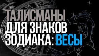 видео Статьи: камни и знаки Зодиака / Весы (23.09—23.10)