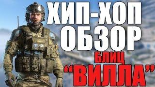 wARFACE - HIP-HOP ОБЗОР #26 РЕЖИМ БЛИЦ, КАРТА ВИЛЛА