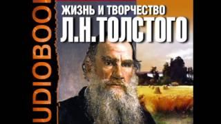 2000068 1 Аудиокнига.Жизнь и творчество Льва Николаевича Толстого