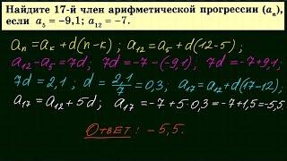 Арифметическая прогрессия #6