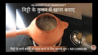 मिट्टी के कुकर में खाना बनाए    Cooked in a clay cooker