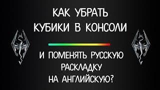 Прямоугольники в консоли и русская раскладка / SKYRIM