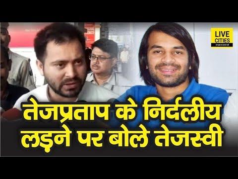 Tejashwi Yadav ने Tej Pratap पर दी सफाई, Saran से Independent Election लड़ने पर जानिए क्या बोले