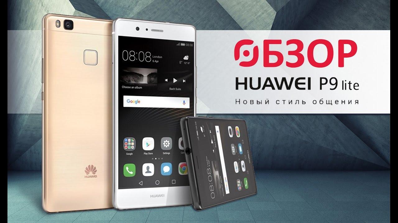 Главная / коммуникаторы и мобильные телефоны / huawei. Как быстро и с выгодой купить смартфон хуавей в санкт-петербурге. Продукция.