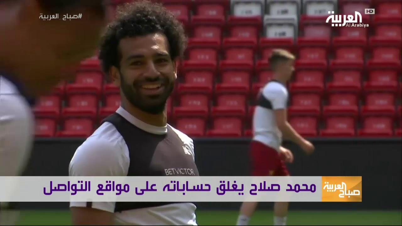 صباح العربية: لماذا ترك محمد صلاح مواقع التواصل؟