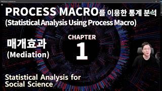 사회과학통계 시즌4 chapter1 [PROCESS M…