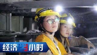 《经济半小时》 20200131 春运进行时:长长的隧道 执着的坚守| CCTV财经