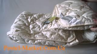 Одеяло Dargez Акапулько(Одеяло премиум класса. Легкое, теплое, долговечное. Производитель: Даргез (Россия). Цена на одеяло в Украине:..., 2013-12-05T11:09:40.000Z)